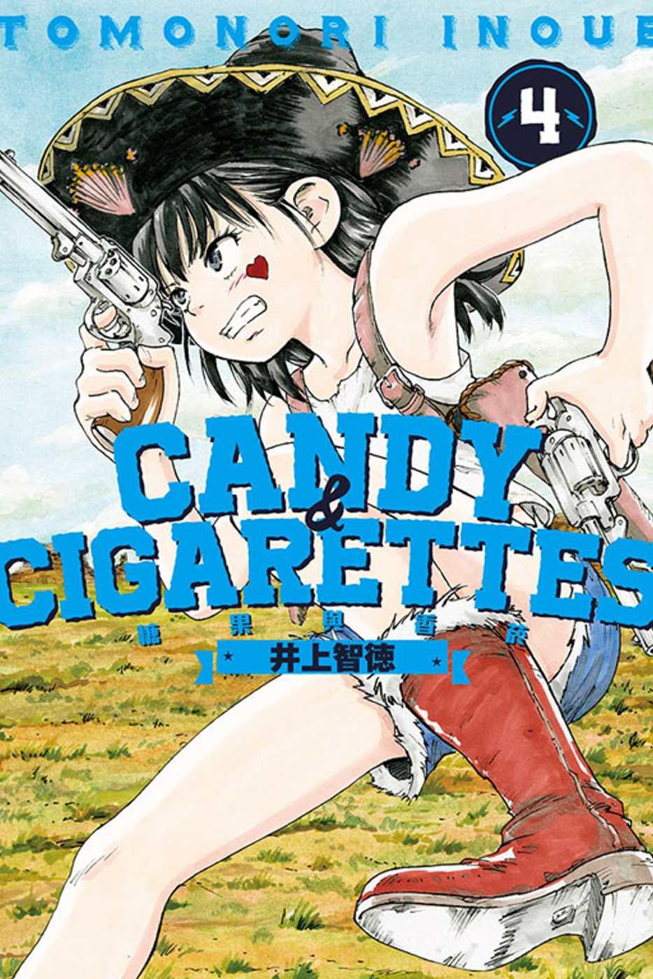 CANDY & CIGARETTES 糖果與香菸 4
