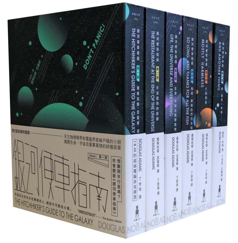 銀河便車指南(6冊合售)