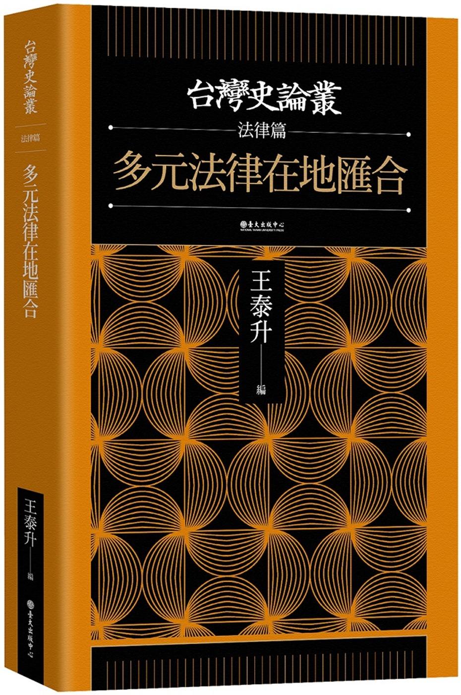 多元法律在地匯合【台灣史論叢 法律篇】