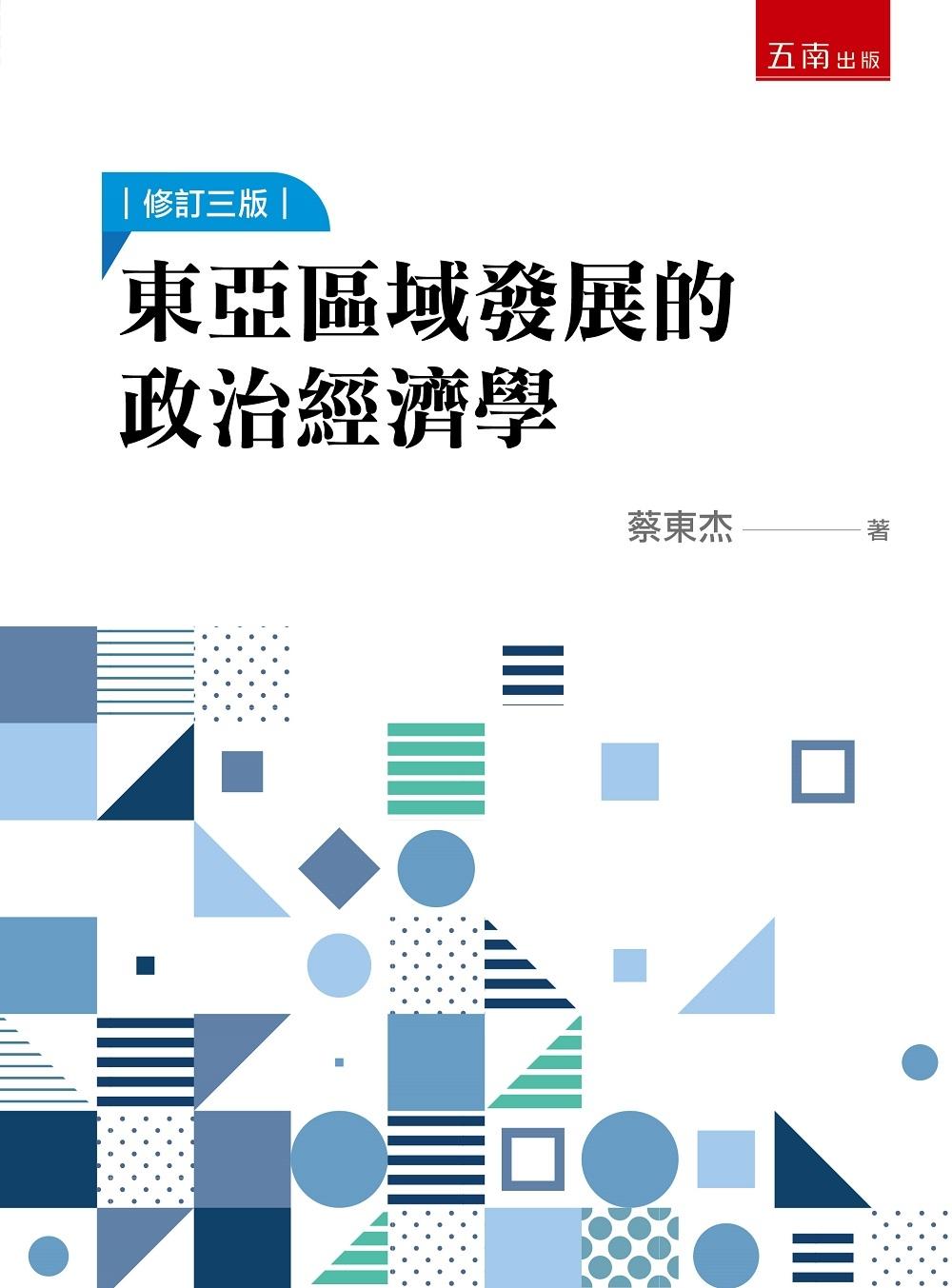 東亞區域發展的政治經濟學(3版)