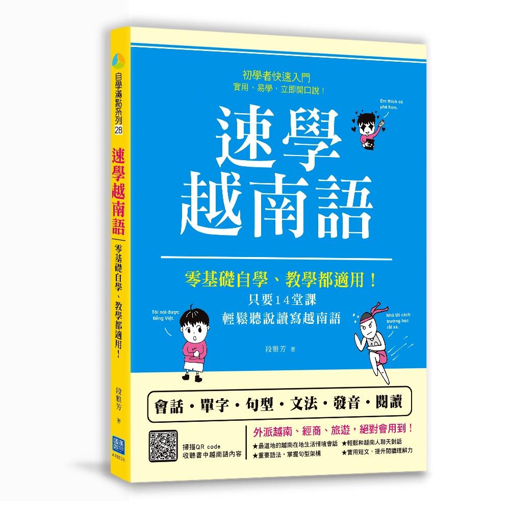 速學越南語:零基礎自學、教學都適用!只要14堂課,輕鬆聽說讀寫越南語 (掃描 QR code收聽書中越南語內容)