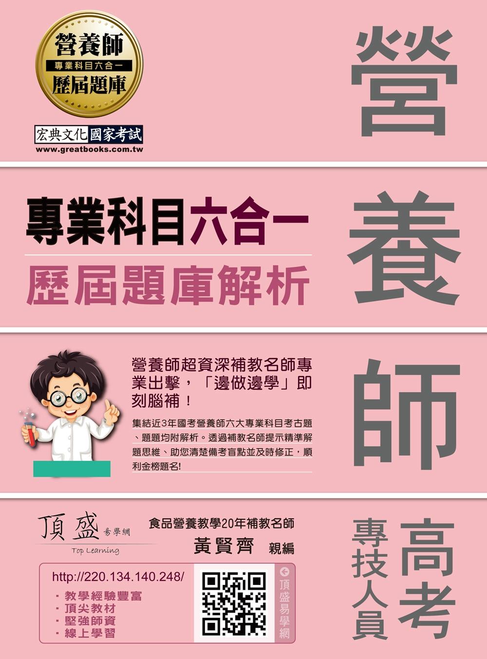 食品營養證照名師黃賢齊親編:營養師歷屆題庫解析(專業科目六合一)