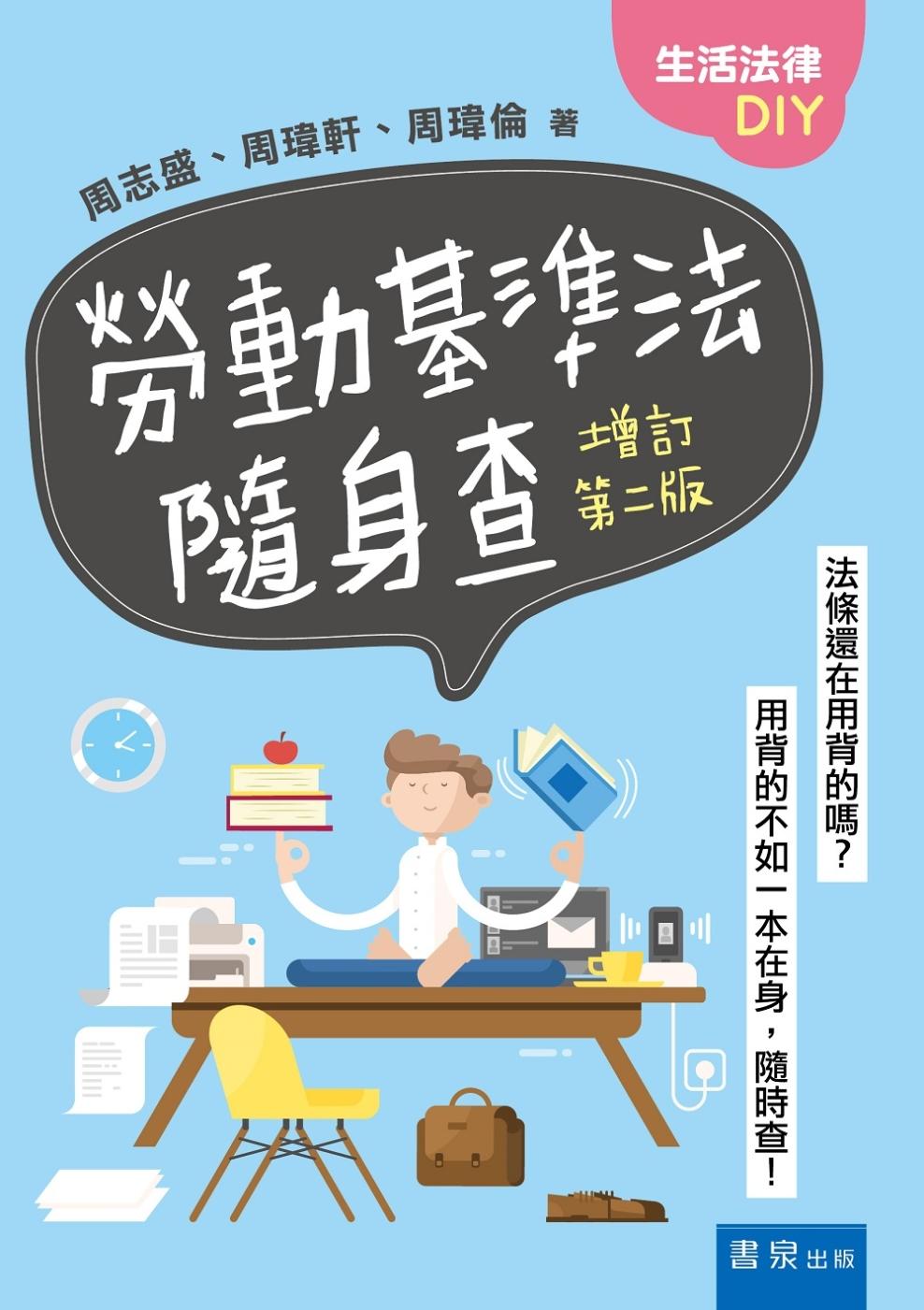 勞動基準法隨身查(2版)