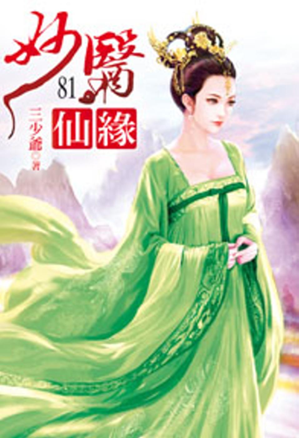 妙醫仙緣81