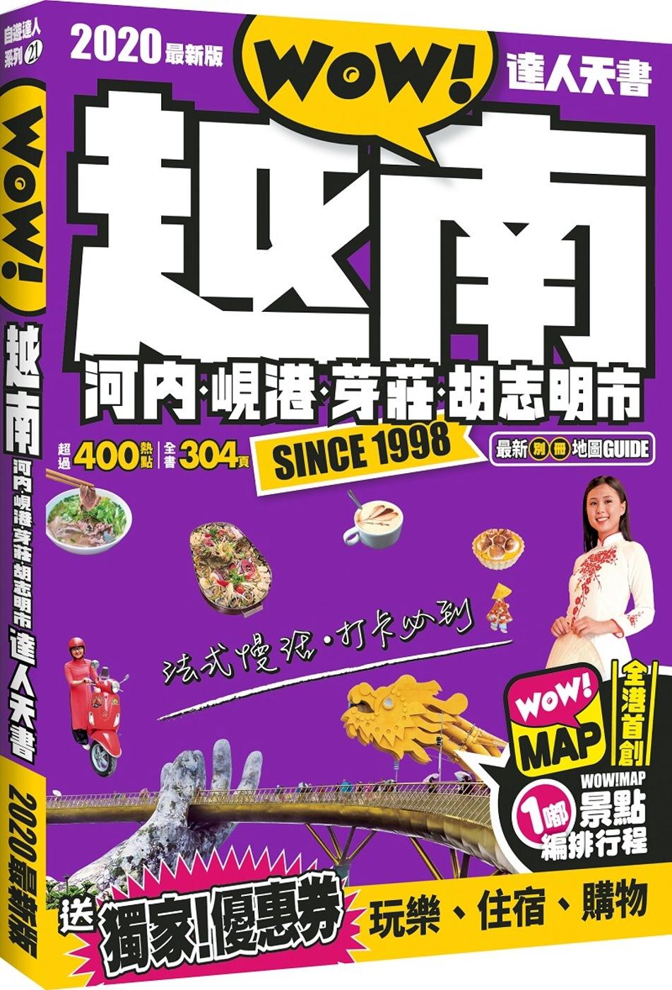 越南 河內、峴港、芽莊、胡志明市達人天書(2020最新版)