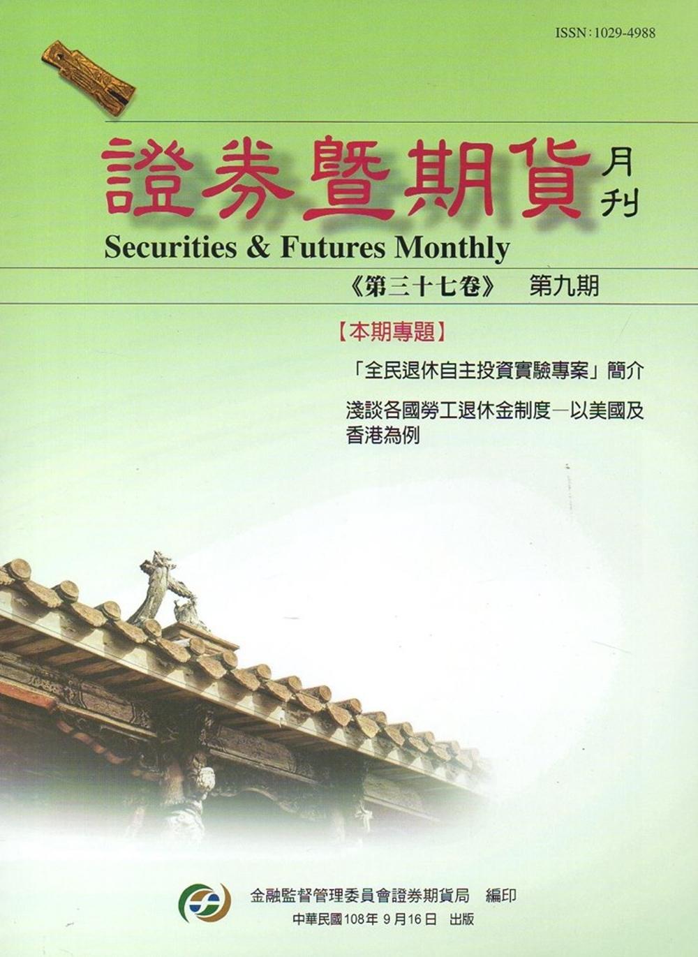 證券暨期貨月刊(37卷9期108/09)