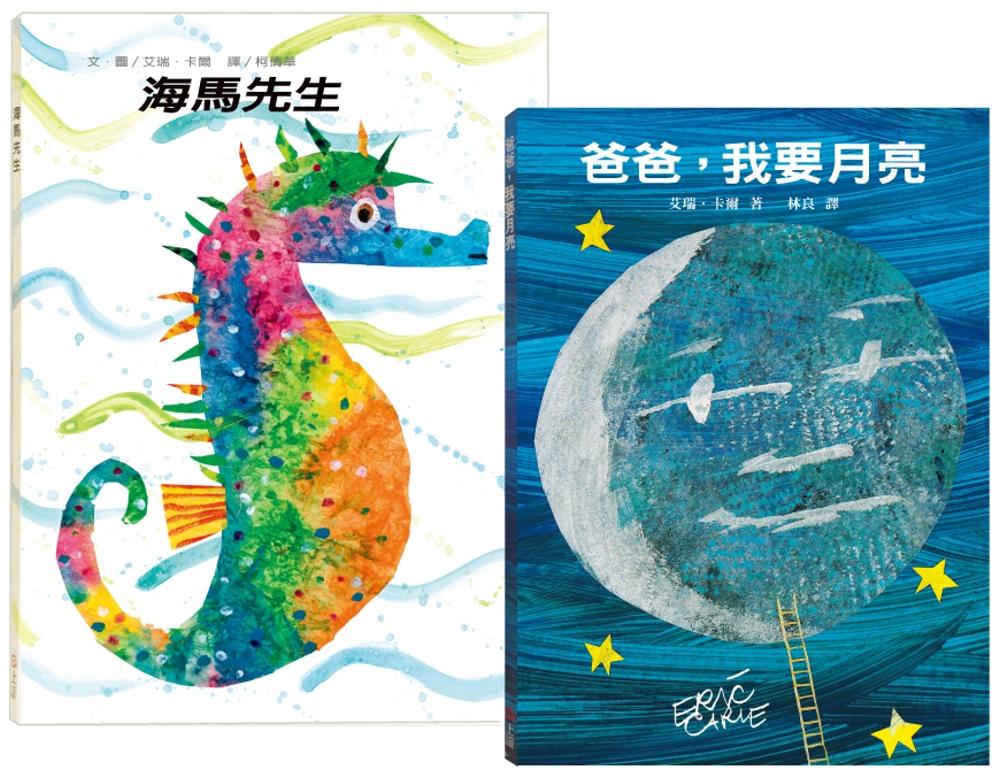 爸爸陪我讀 限量套組:爸爸,我要月亮+海馬先生