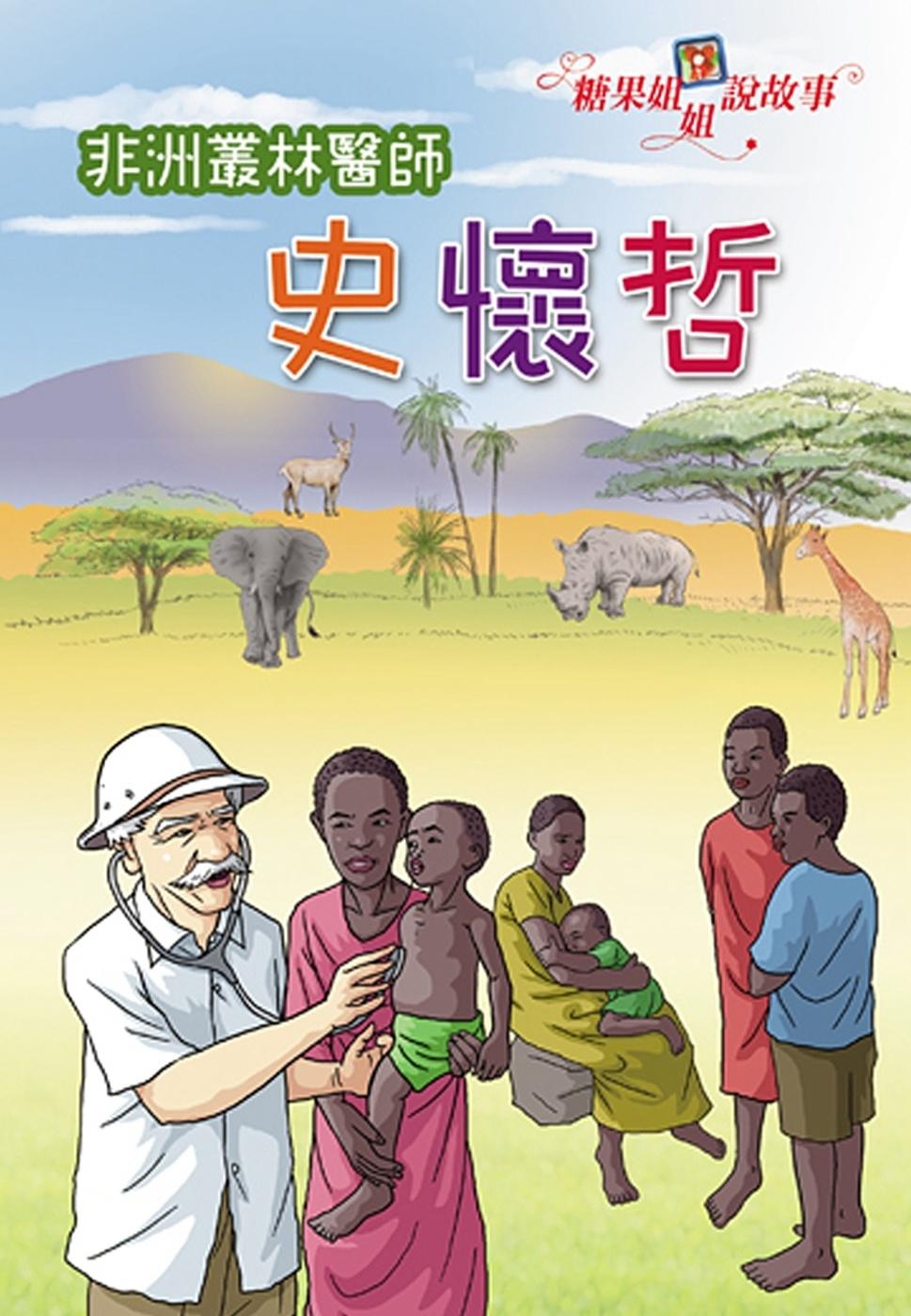 糖果姐姐說故事:非洲叢林醫師史懷哲(2CD)