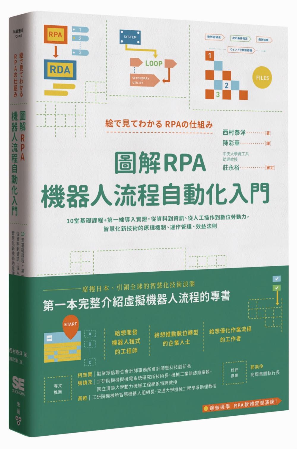 圖解RPA機器人流程自動化入門...