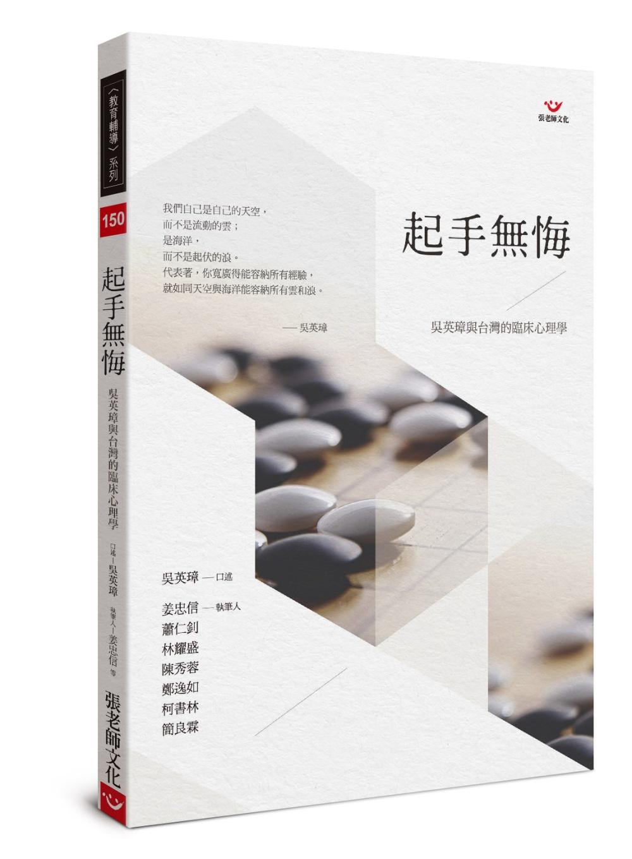 起手無悔:吳英璋與台灣的臨床心理學