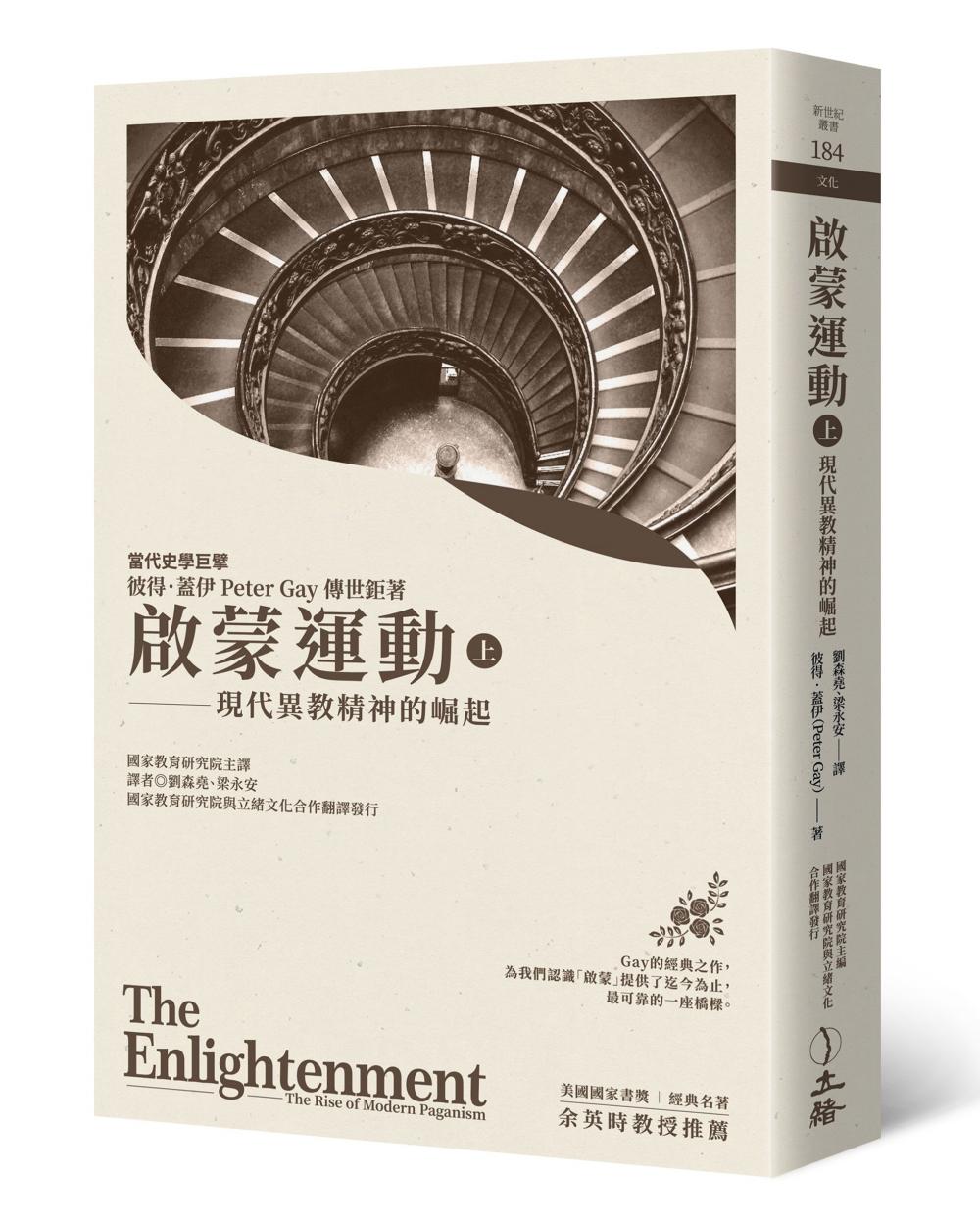 啟蒙運動(上):現代異教精神的崛起(2019年版)