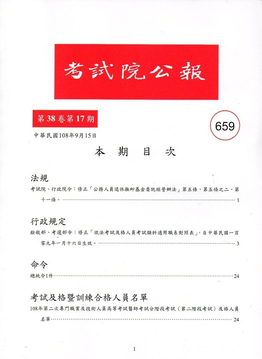 考試院公報第38卷17期-659