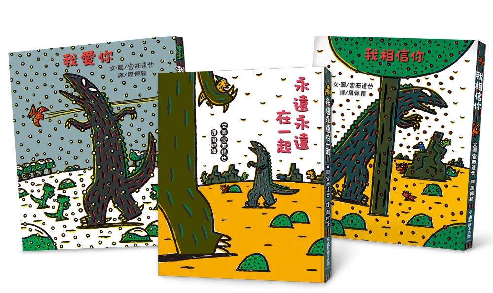 霸王龍繪本集:永遠的朋友