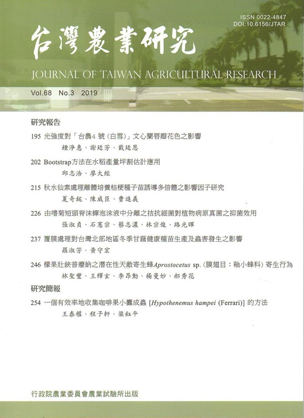 台灣農業研究季刊第68卷3期(108/09)