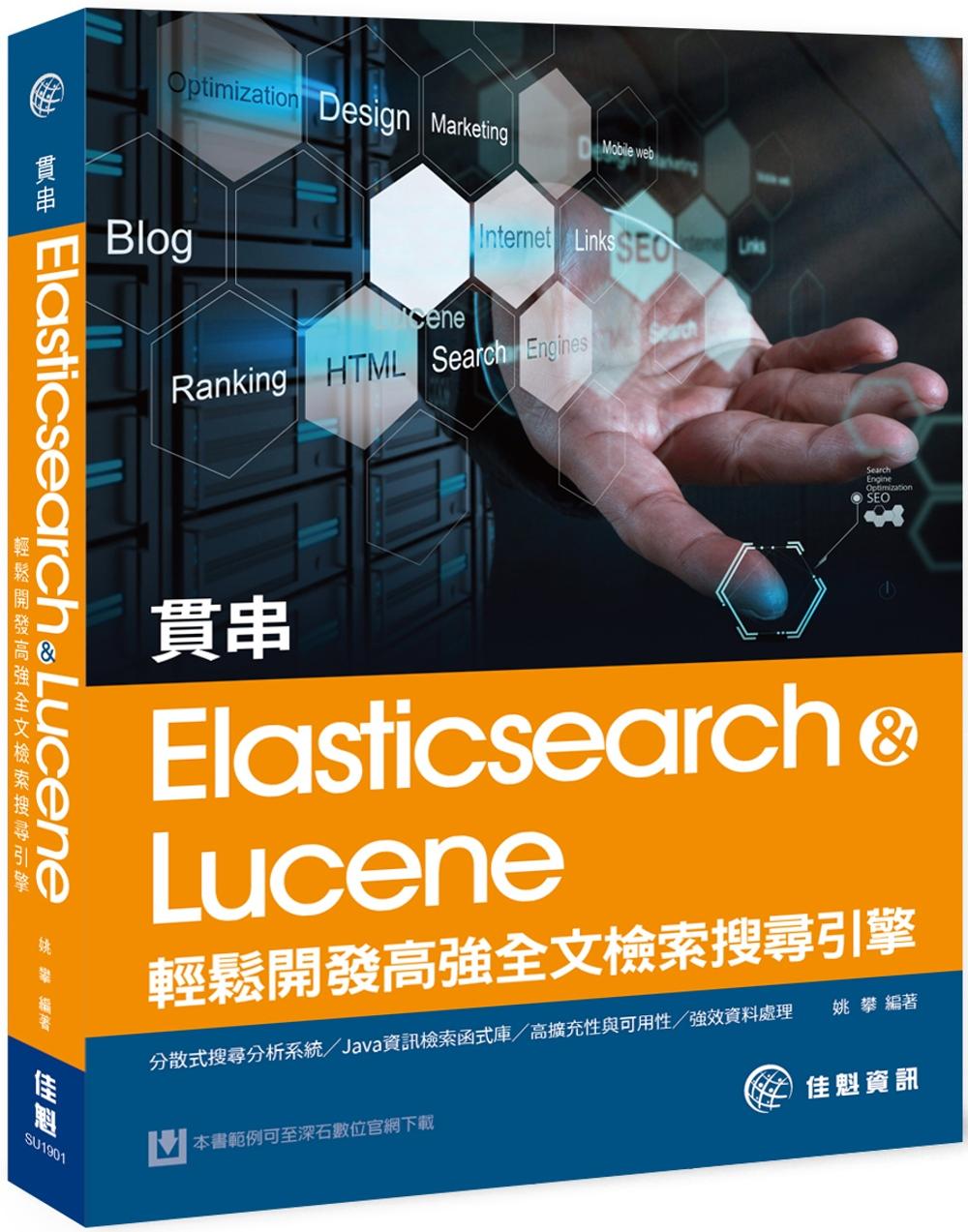 貫串Elasticsearch...