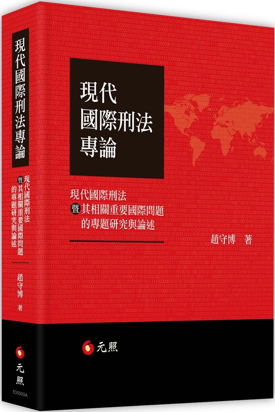 現代國際刑法專論:現代國際刑法暨其相關重要國際問題的專題研究與論述