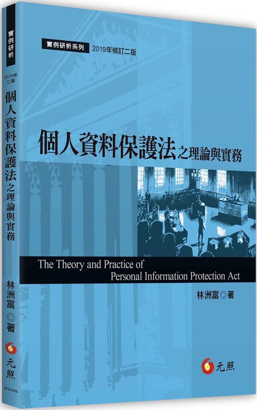 個人資料保護法之理論與實務(二版)