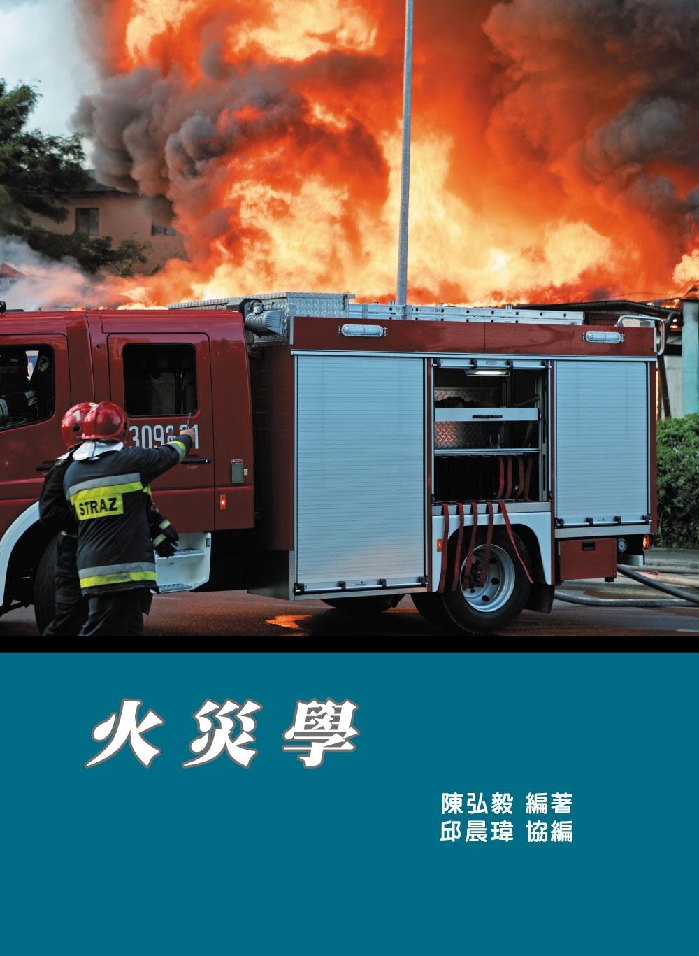 火災學(10版)