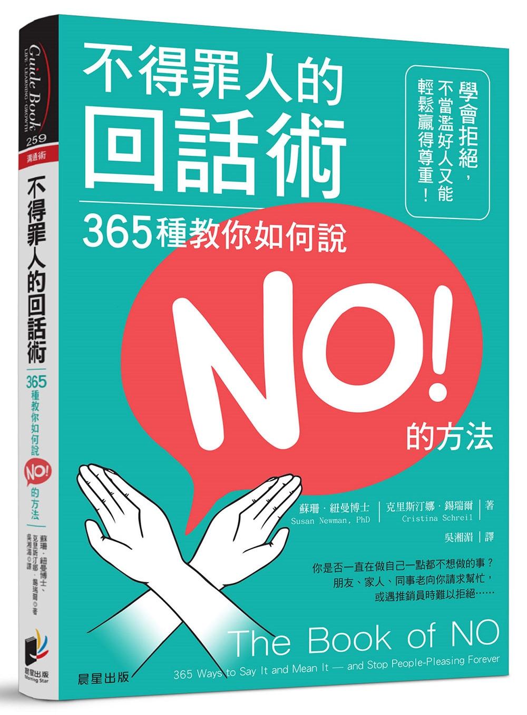 不得罪人的回話術:365種教你如何說NO的方法!學會拒絕,不當濫好人又能輕鬆贏得尊重