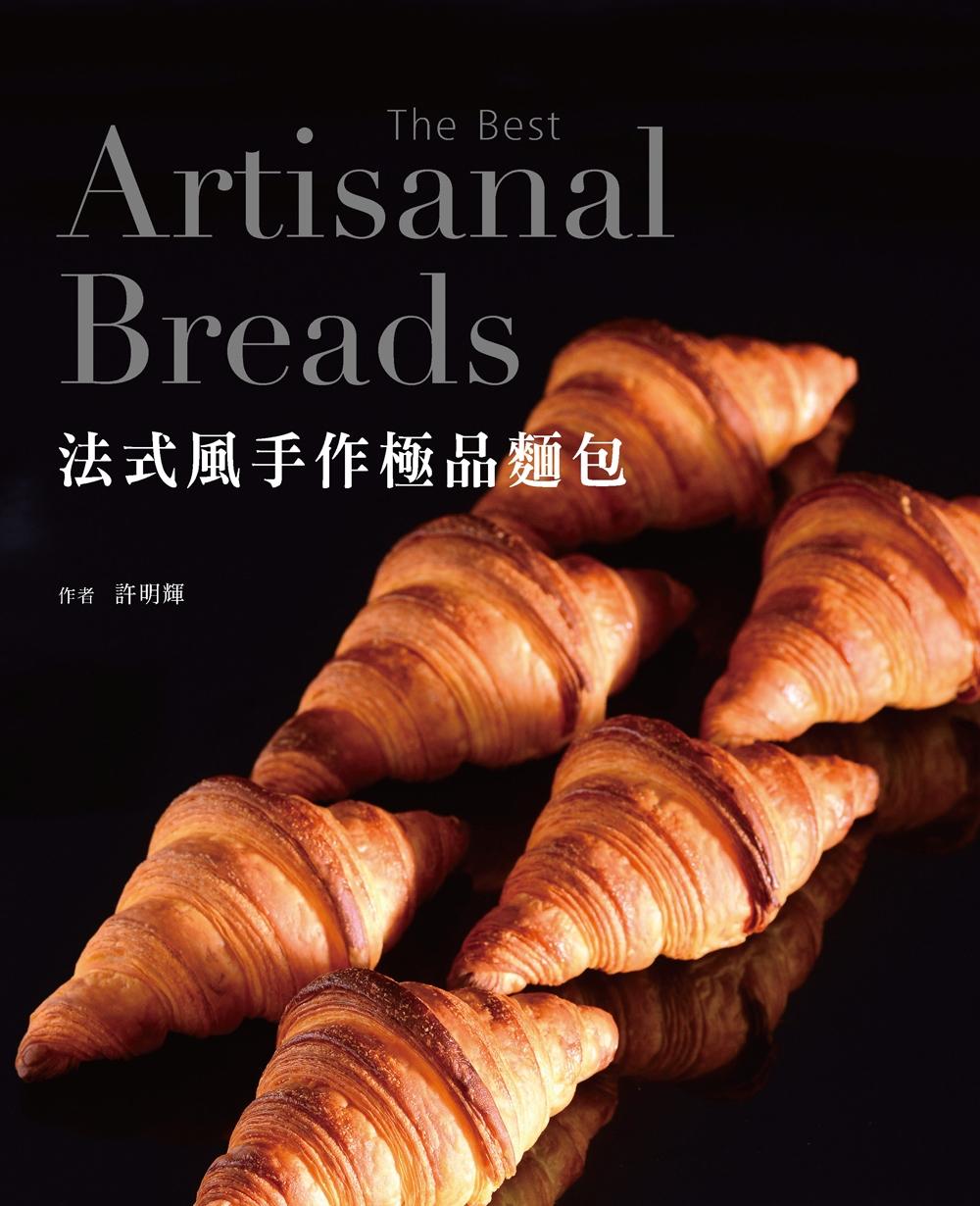 法式風手作極品麵包