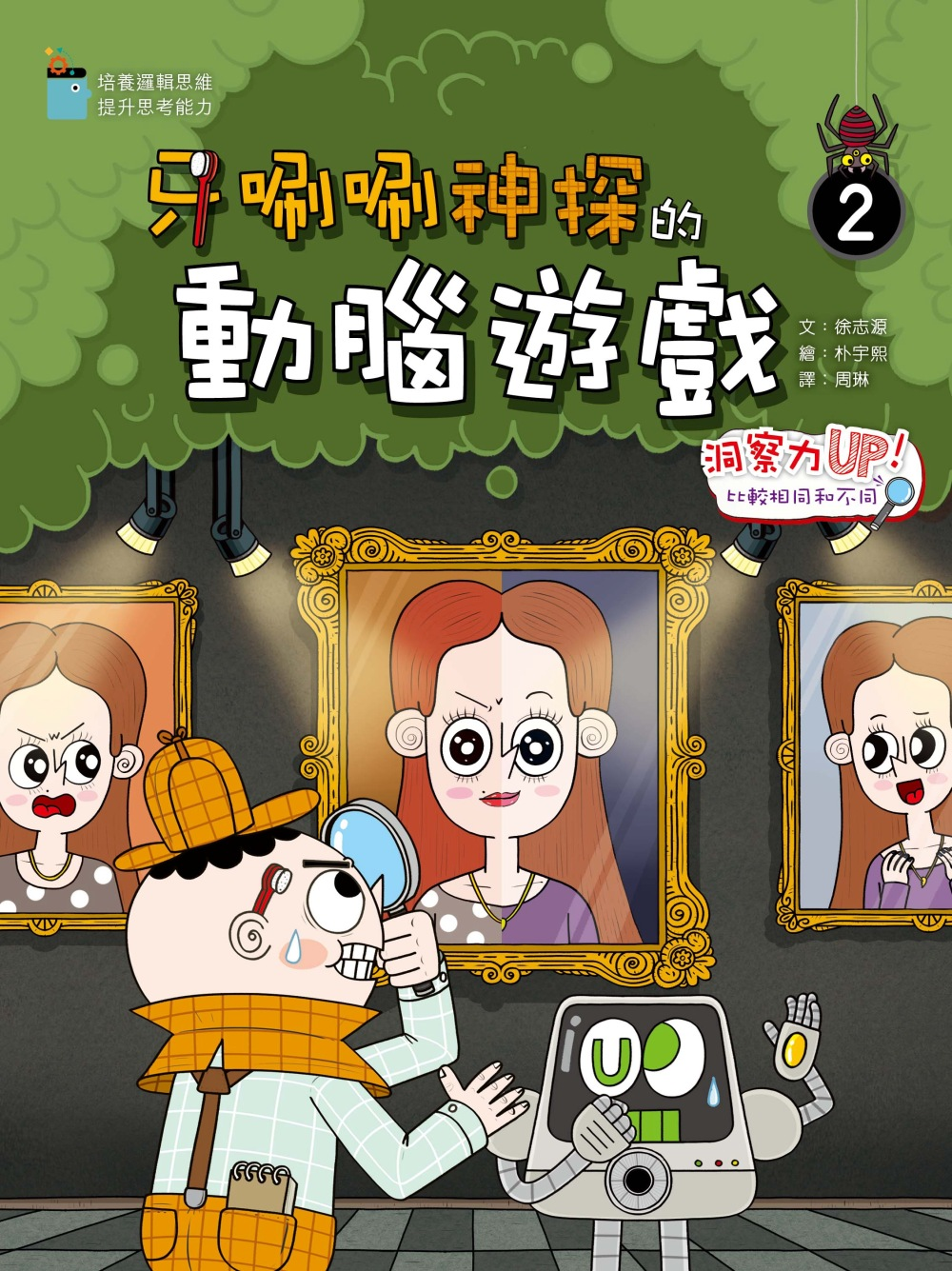牙唰唰神探的動腦遊戲(2)洞察力UP!比較相同和不同