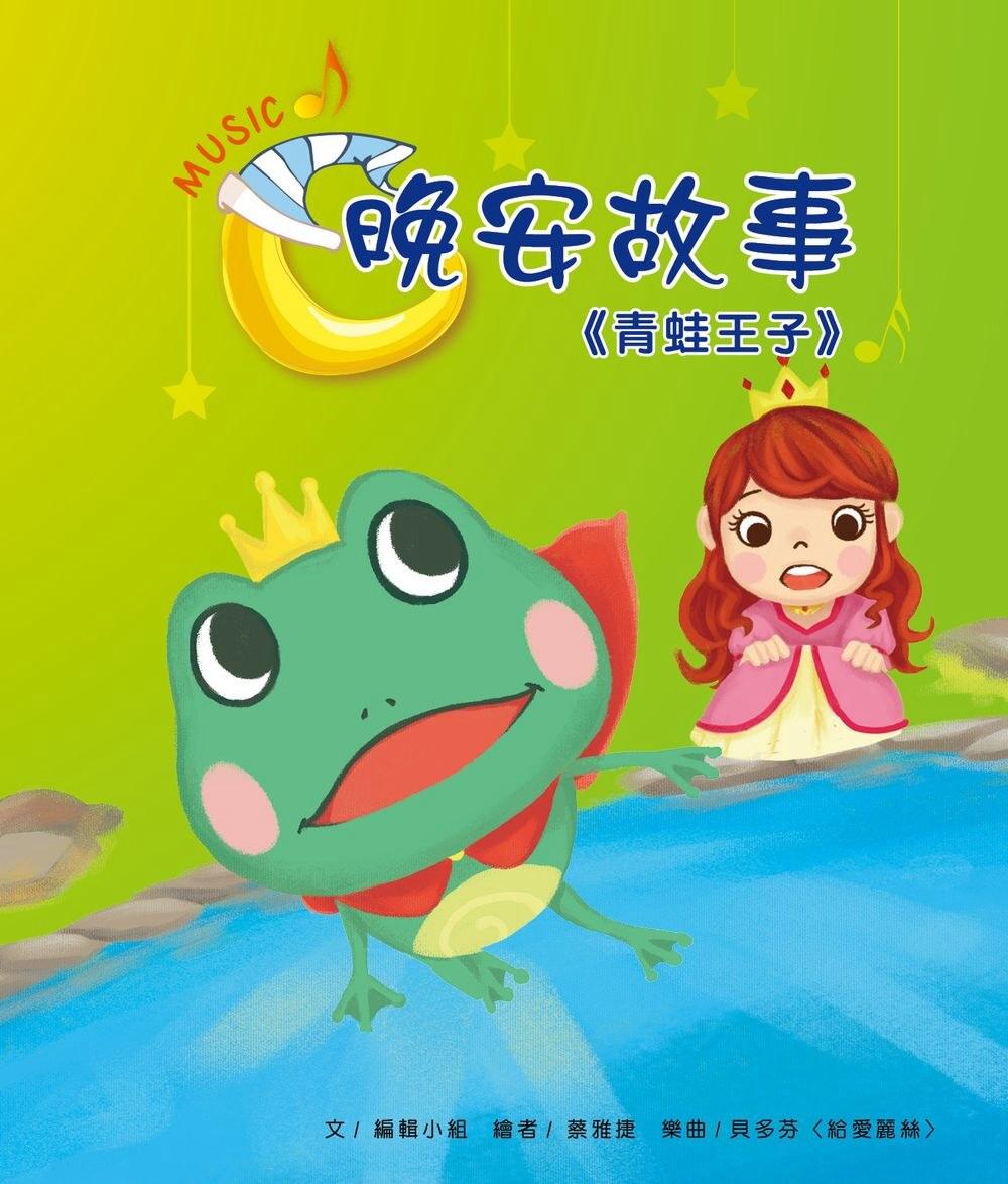 晚安故事:青蛙王...