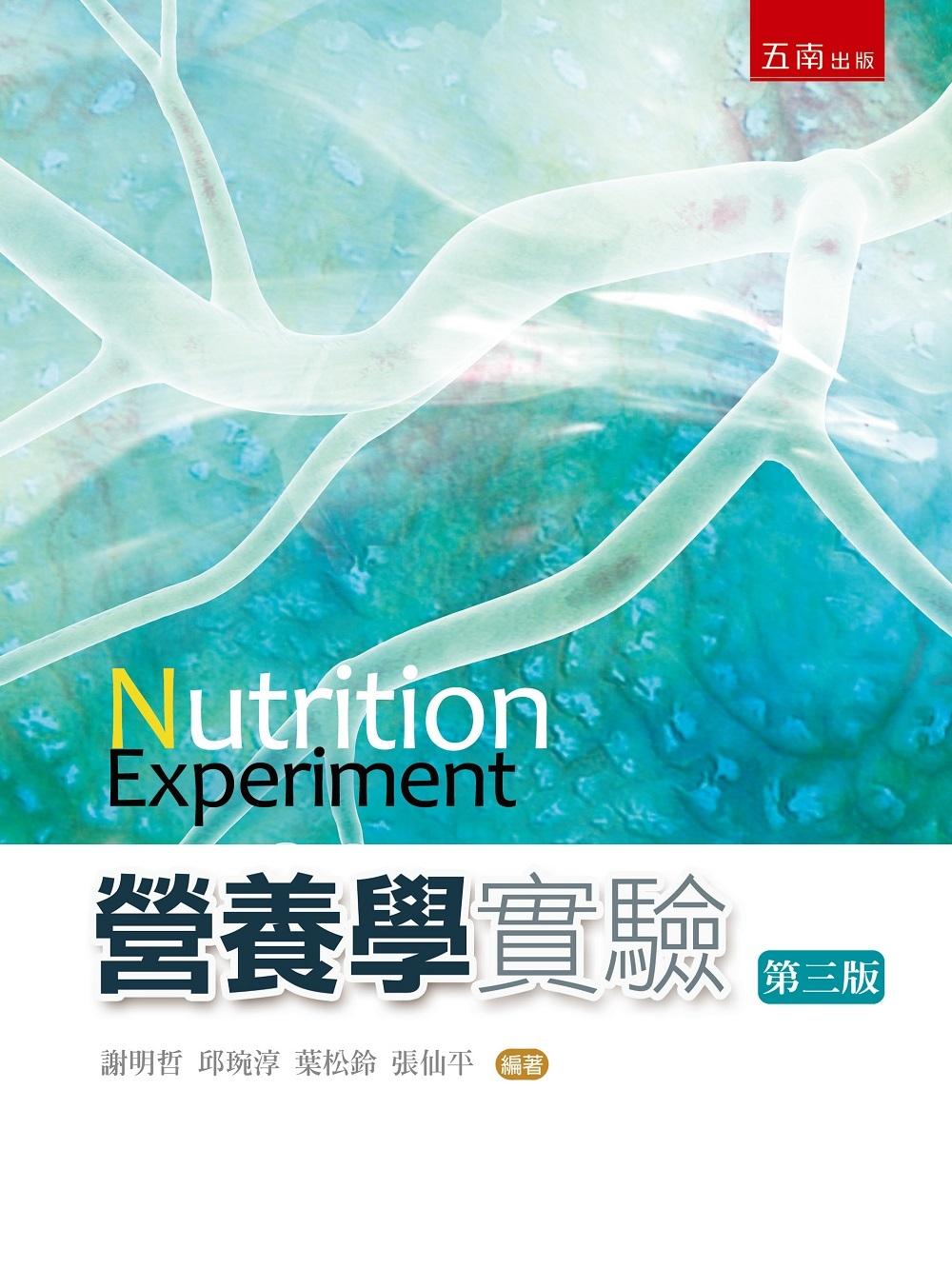 營養學實驗(3版)