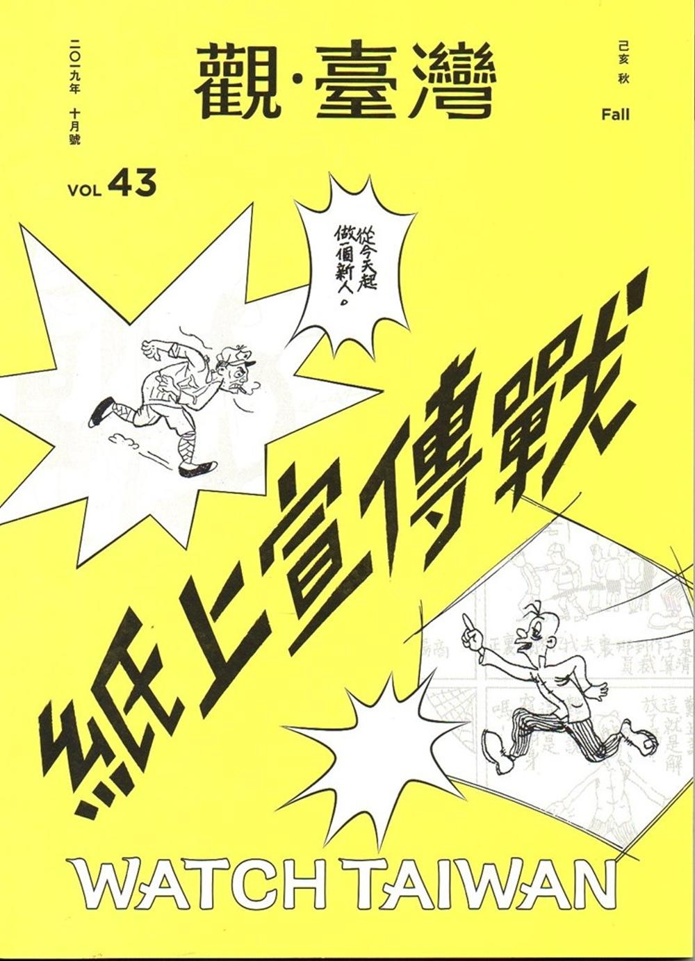 觀臺灣第43期(2019.10):紙上宣傳戰