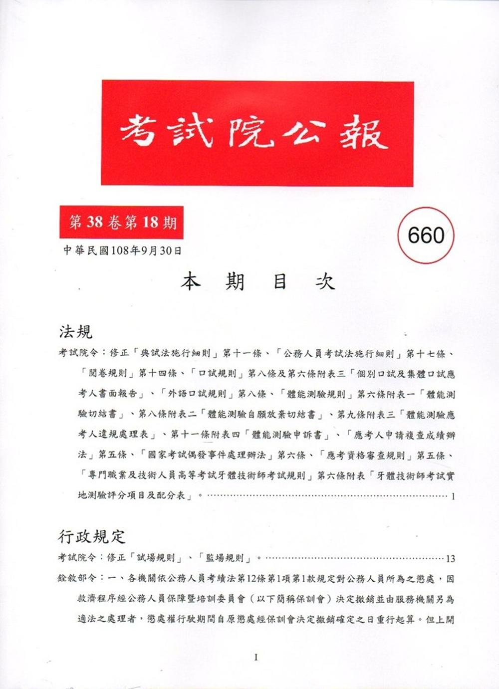 考試院公報第38卷18期-660