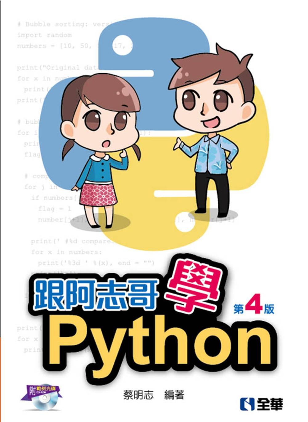 跟阿志哥學Python(附範例光碟)(第四版)