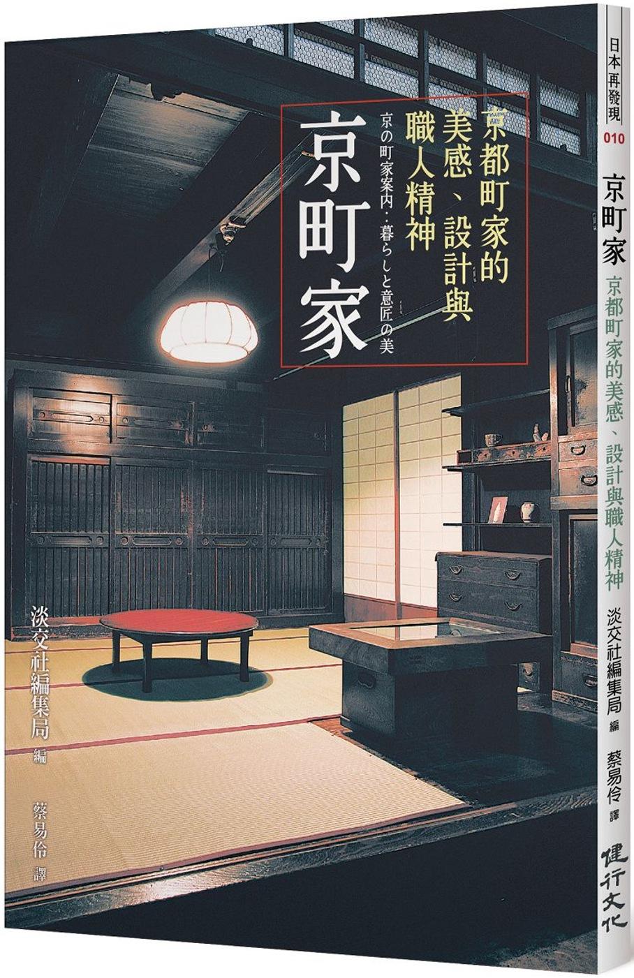 京町家:京都町家的美感、設計與職人精神