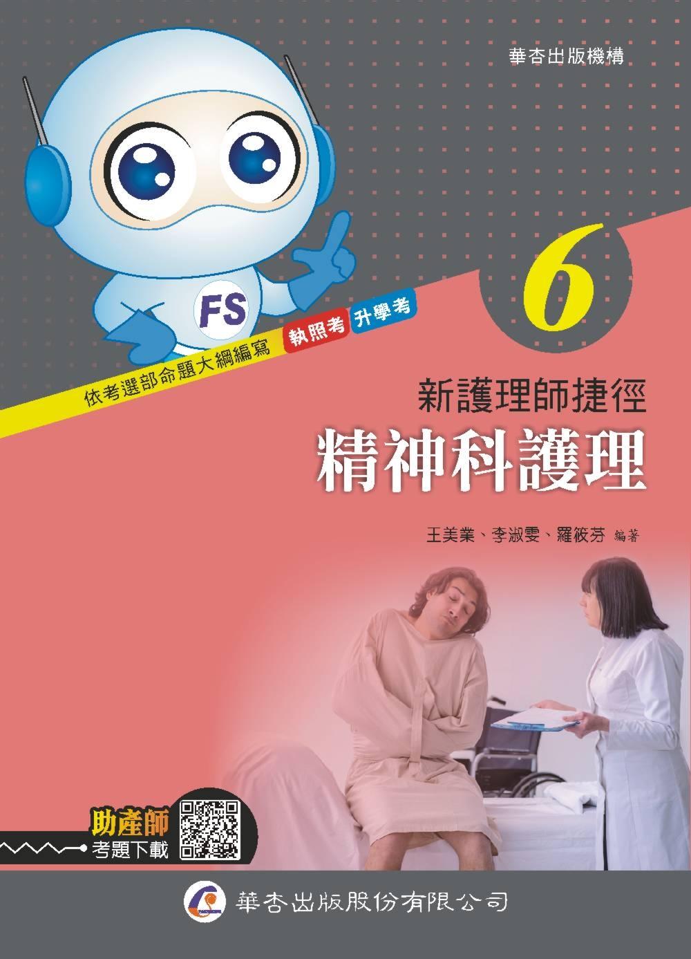 新護理師捷徑(六)精神科護理(19版)