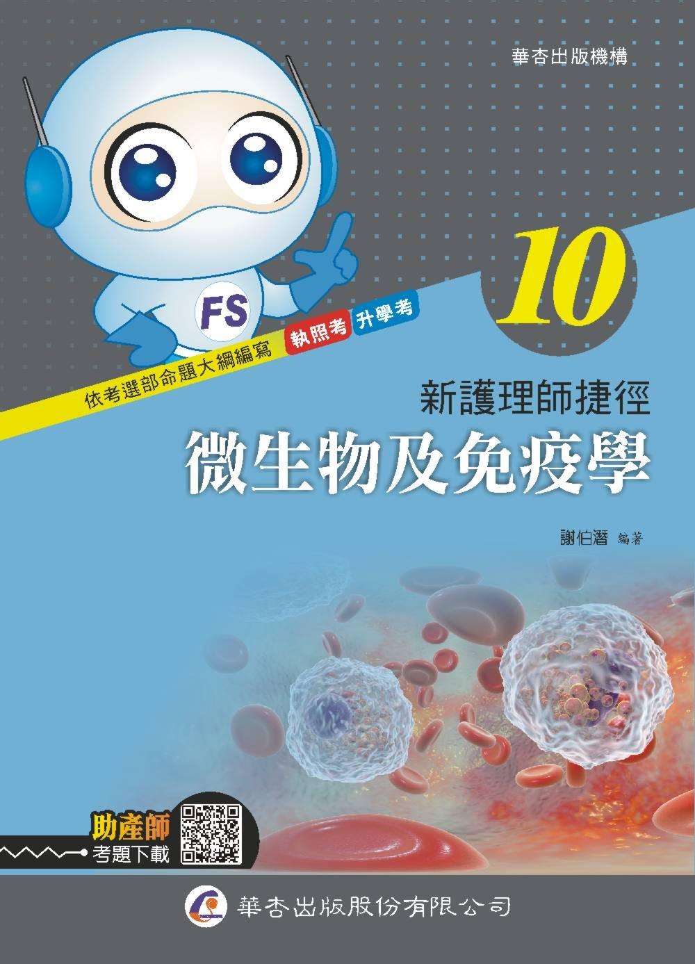 新護理師捷徑(十)微生物及免疫學(19版)