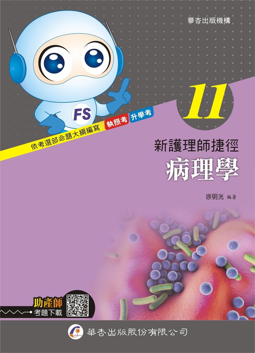 新護理師捷徑(十一)病理學(19版)