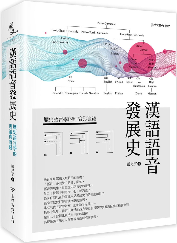 漢語語音發展史:...