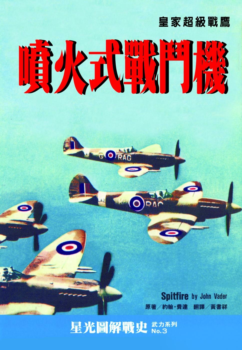 噴火式戰鬥機:皇家超級戰鷹