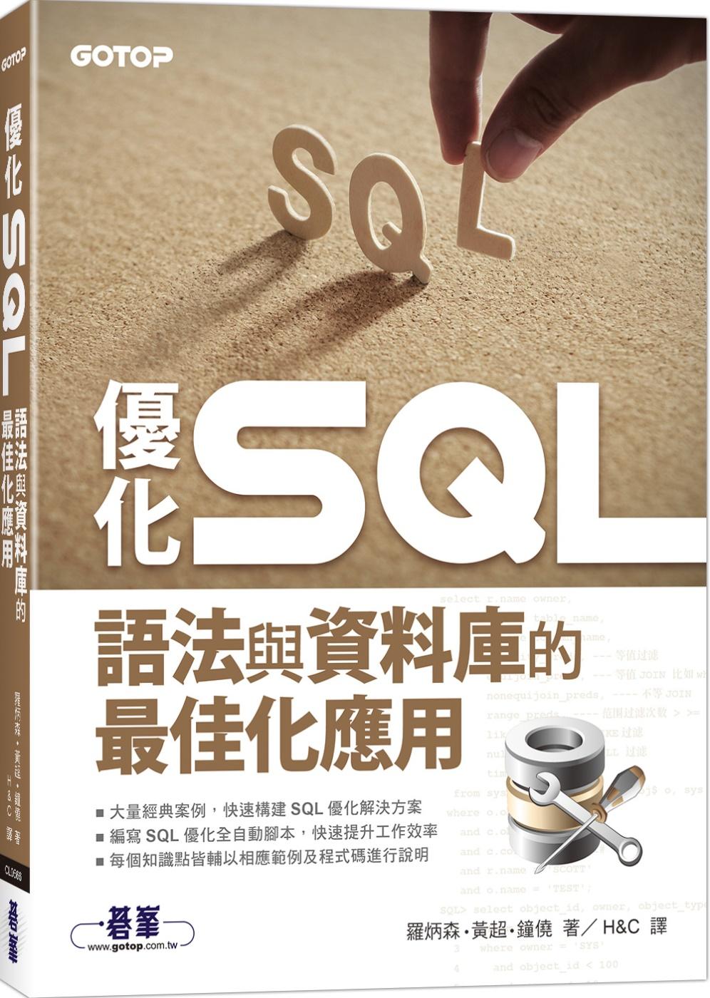 優化 SQL:語法與資料庫的最...