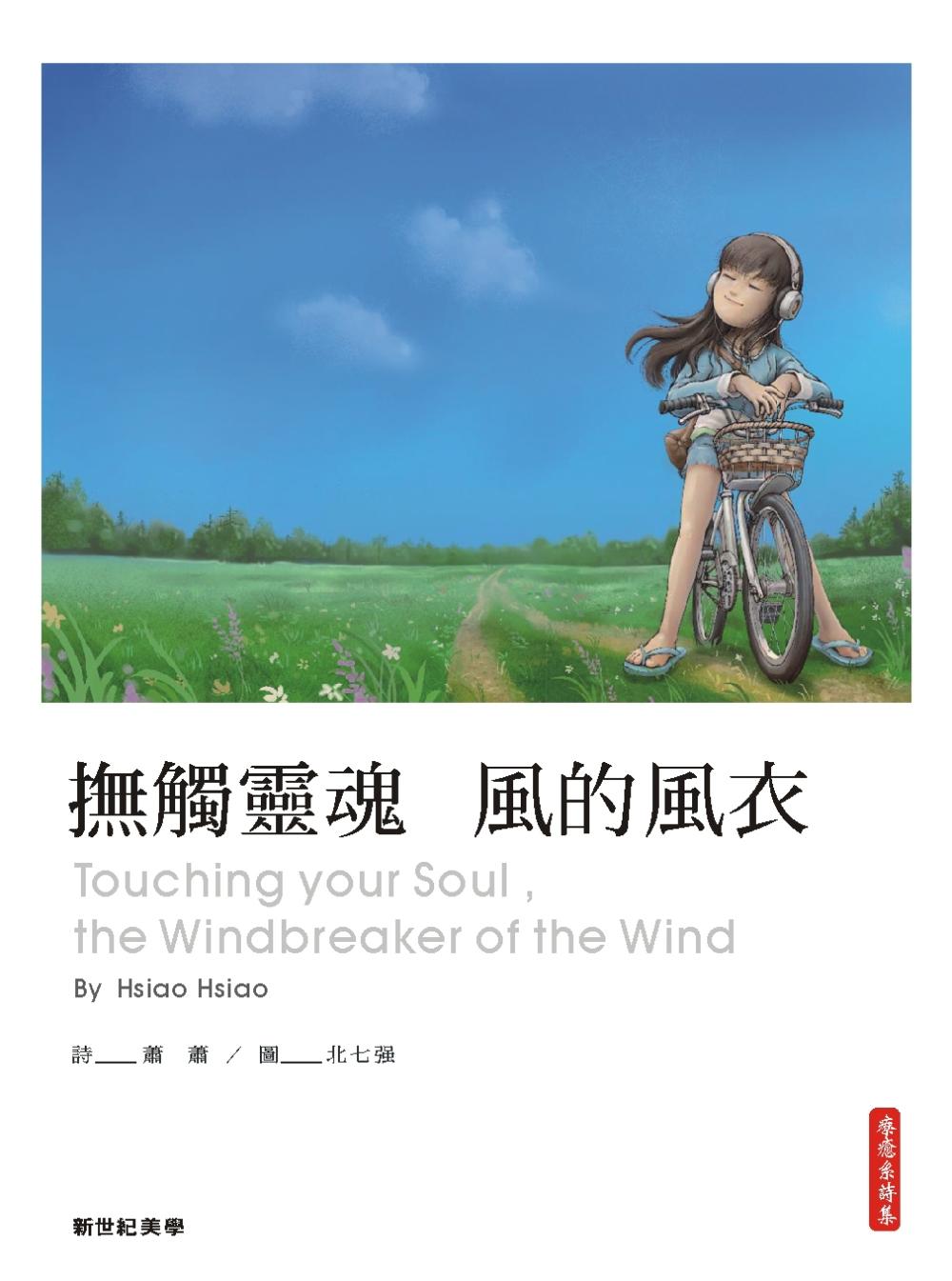 撫觸靈魂 風的風衣
