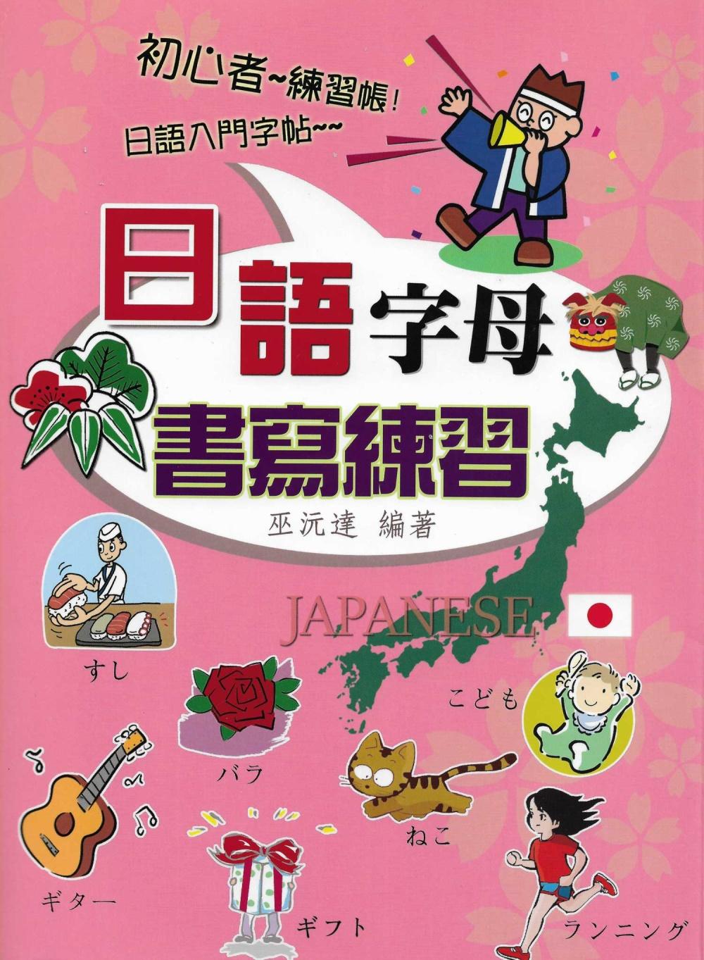 日語字母書寫練習