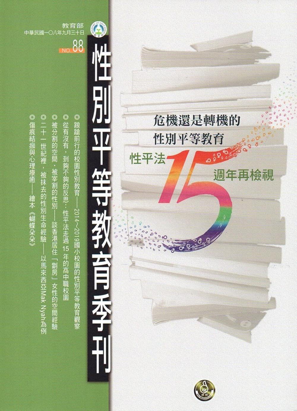 性別平等教育季刊88(2019.09)