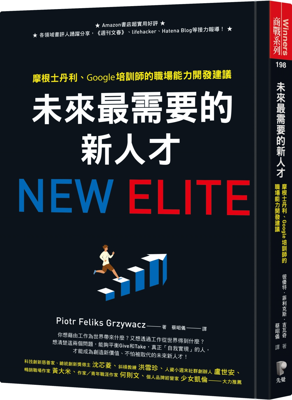未來最需要的新人才:摩根士丹利、Google培訓師的職場能力開發建議