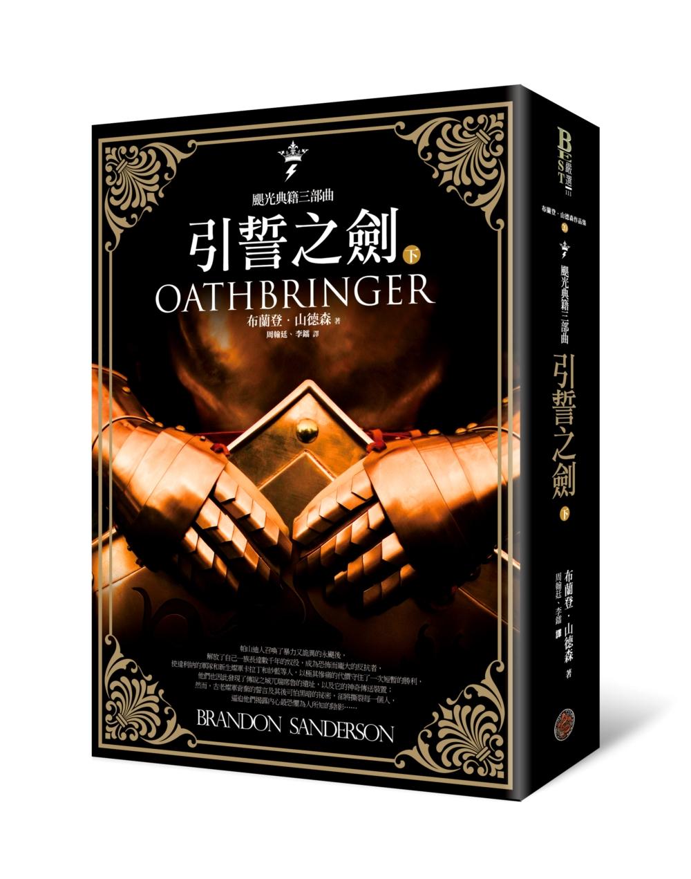 颶光典籍三部曲:引誓之劍.下冊