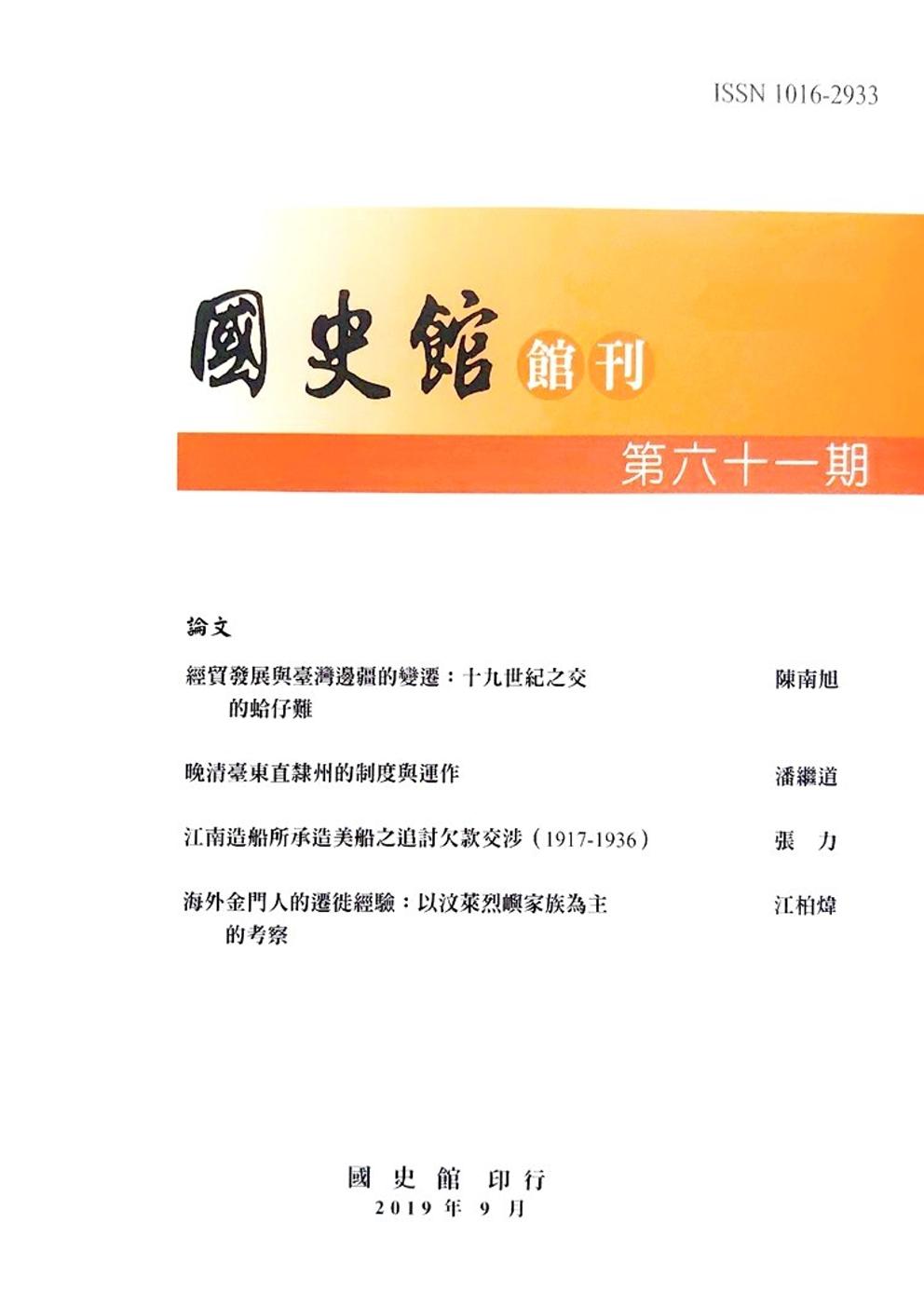 國史館館刊第61期(2019.09)