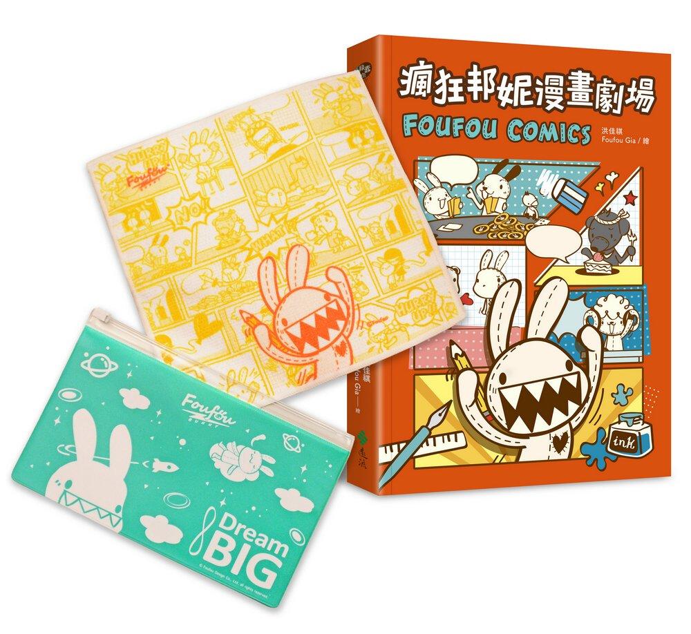 Foufou Bunny漫畫獨家限量商品組:《瘋狂邦妮漫畫劇場》作者親簽版+漫畫限定款方巾╳旅行收納袋組