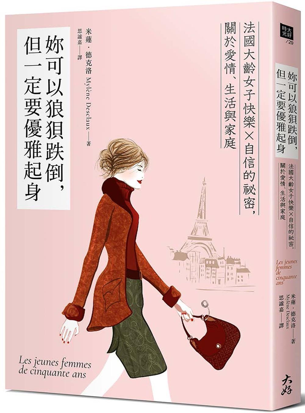 妳可以狼狽跌倒,但一定要優雅起身:法國大齡女子快樂╳自信的祕密,關於愛情、生活與家庭