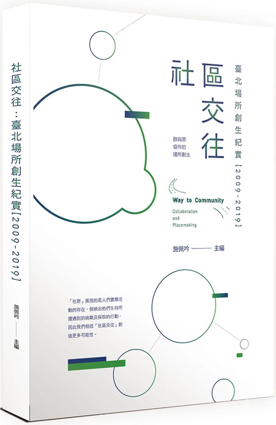 社區交往:臺北場所創生紀實【2009-2019】
