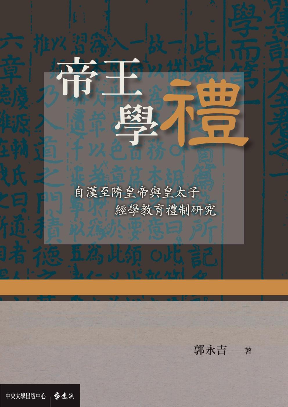 帝王學禮:自漢至隋皇帝與皇太子經學教育禮制研究