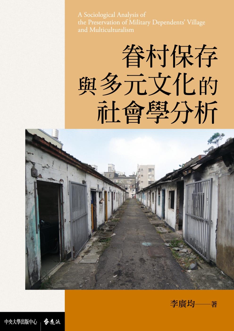 眷村保存與多元文化的社會學分析