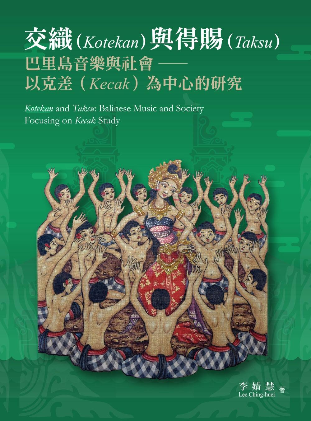交織與得賜:巴里島音樂與社會:以克差為中心的研究