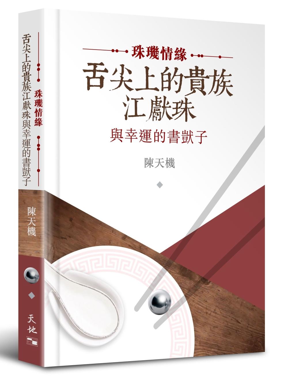 珠璣情緣:舌尖上的貴族江獻珠與幸運的書獃子